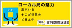 jba_banner