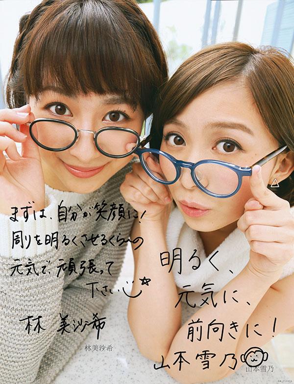 hayashi_misaki_yamamoto_yukino