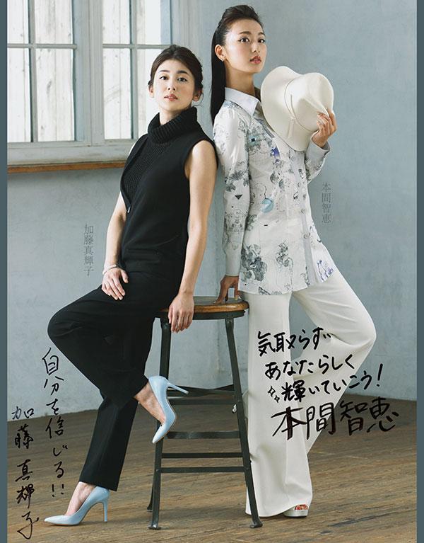 katou_makiko_honma_chie