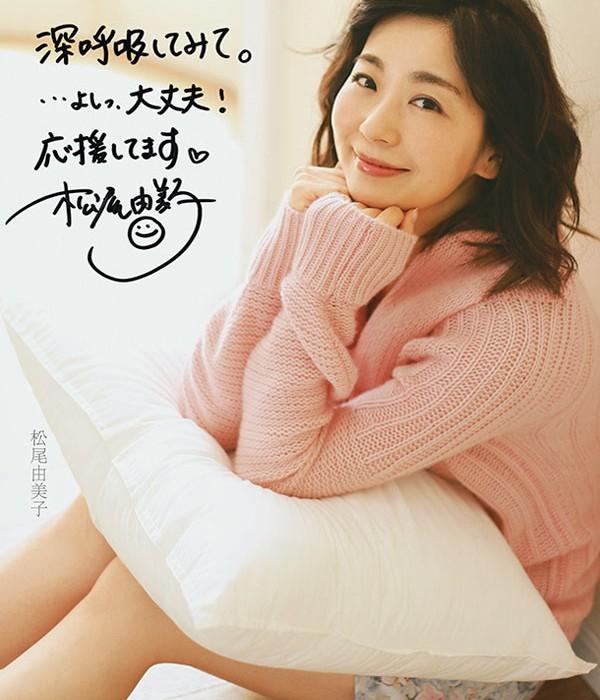 matsuo_yumiko10