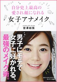 book_makeup