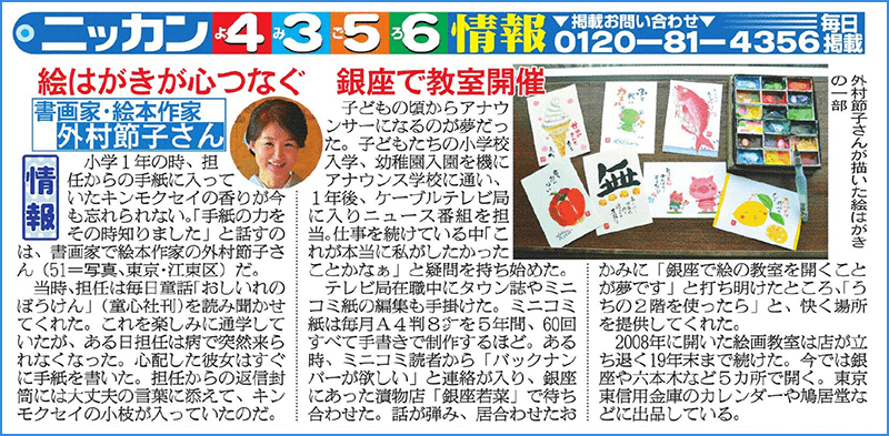 etegami_nikkan